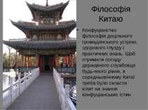 Філософія Китаю Конфуціанство філософія доцільного громадянського устрою, здо...