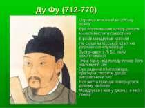 Ду Фу (712-770) Отримав класичну китайську освіту Був переконаним конфуціанце...