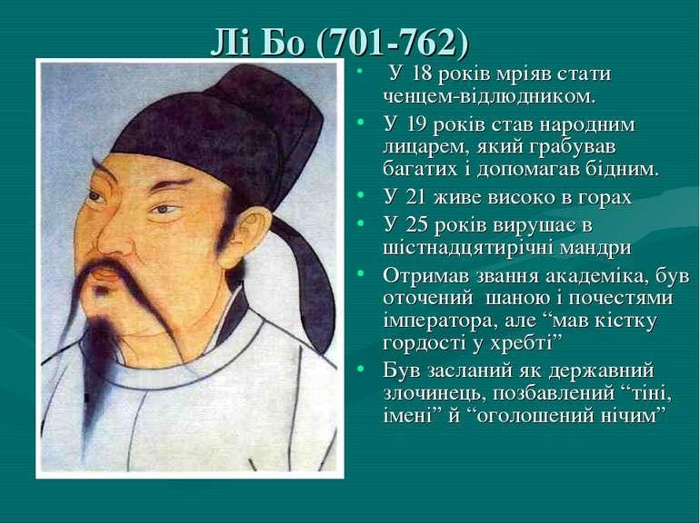 Лі Бо (701-762) У 18 років мріяв стати ченцем-відлюдником. У 19 років став на...
