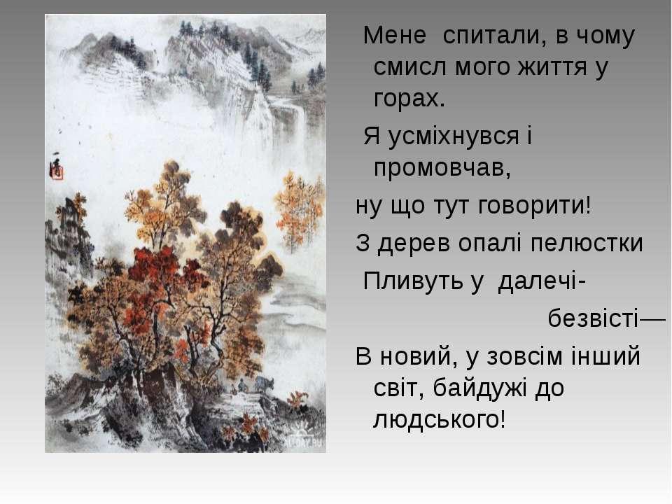 Мене спитали, в чому смисл мого життя у горах. Я усміхнувся і промовчав, ну щ...