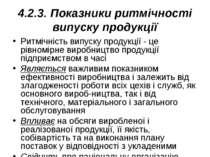 4.2.3. Показники ритмічності випуску продукції Ритмічність випуску продукції ...
