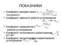ПОКАЗНИКИ Коефіцієнт використання потужності: Коефіцієнт змінності роботи уст...