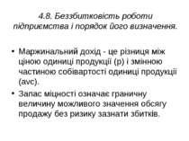 4.8. Беззбитковість роботи підприємства і порядок його визначення. Маржинальн...