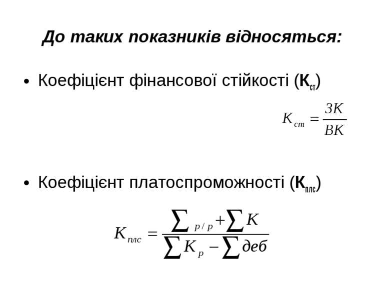 До таких показників відносяться: Коефіцієнт фінансової стійкості (Кст) Коефіц...