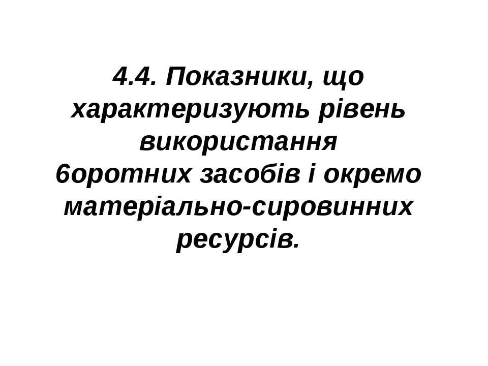 4.4. Показники, що характеризують рівень використання 6оротних засобів і окре...