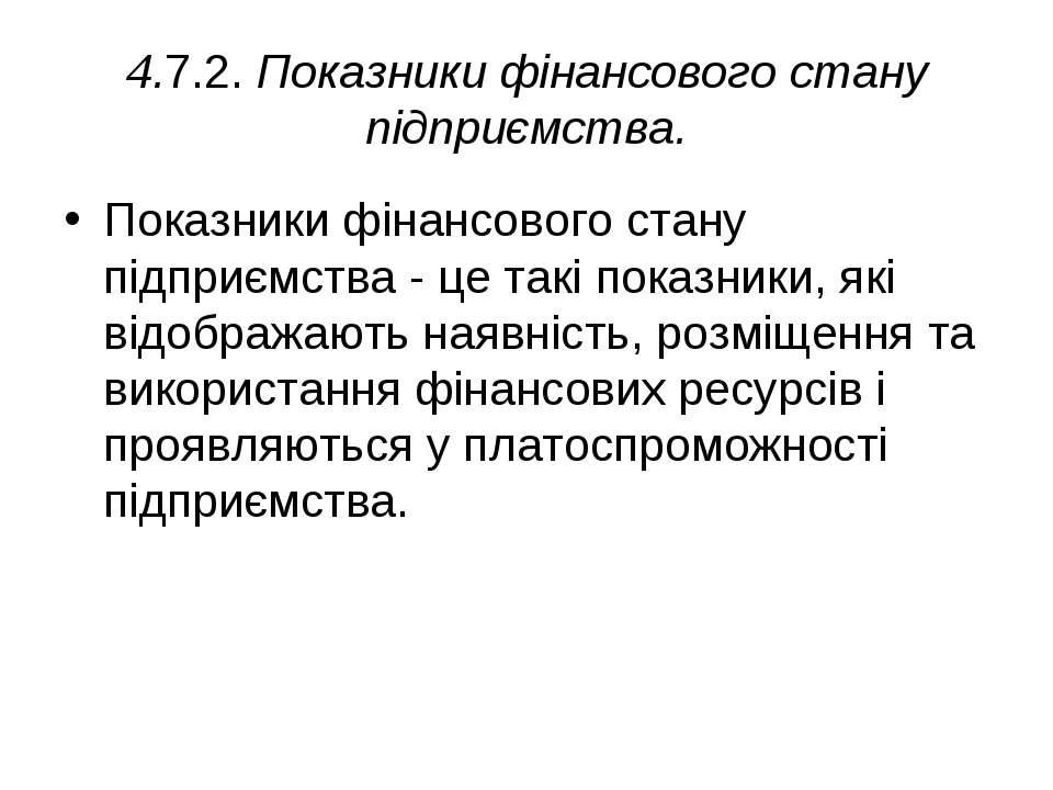 4.7.2. Показники фінансового стану підприємства. Показники фінансового стану ...