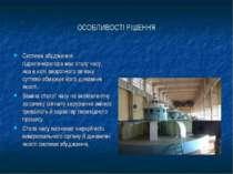 ОСОБЛИВОСТІ РІШЕННЯ Система збудження гідрогенератора має сталу часу, яка в к...
