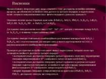 Висновки Проаналізовано літературні дані, щодо сучасного стану досліджень нел...