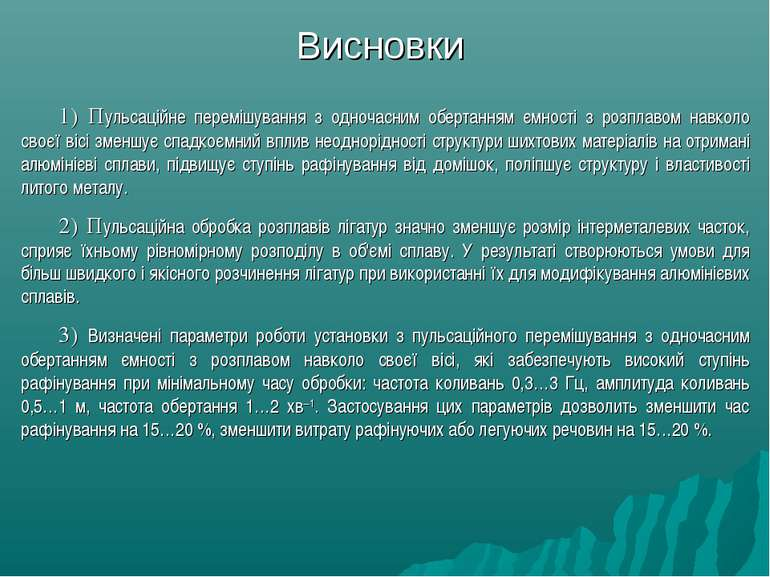Висновки 1) Пульсаційне перемішування з одночасним обертанням ємності з розпл...
