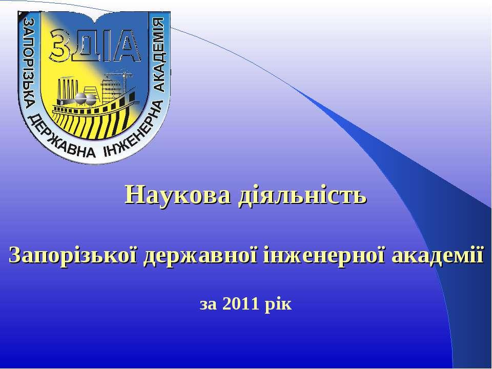 Наукова діяльність Запорізької державної інженерної академії за 2011 рік