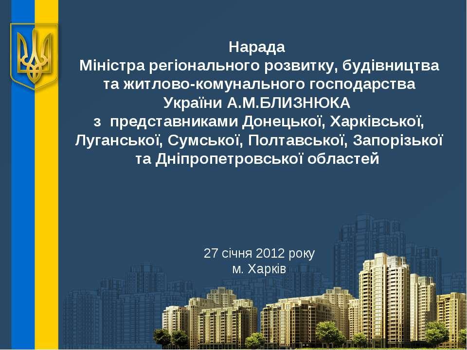 Нарада Міністра регіонального розвитку, будівництва та житлово-комунального г...
