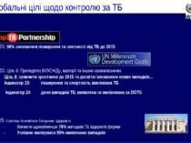 Глобальні цілі щодо контролю за ТБ 2005: Світова Асамблея Охорони Здоров'я: -...