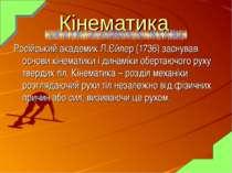 Кінематика Російський академик Л.Єйлер (1736) заснував основи кінематики і ди...