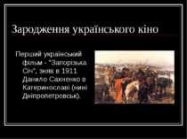 """Зародження українського кіно Перший український фільм - """"Запорізька Січ"""", зня..."""
