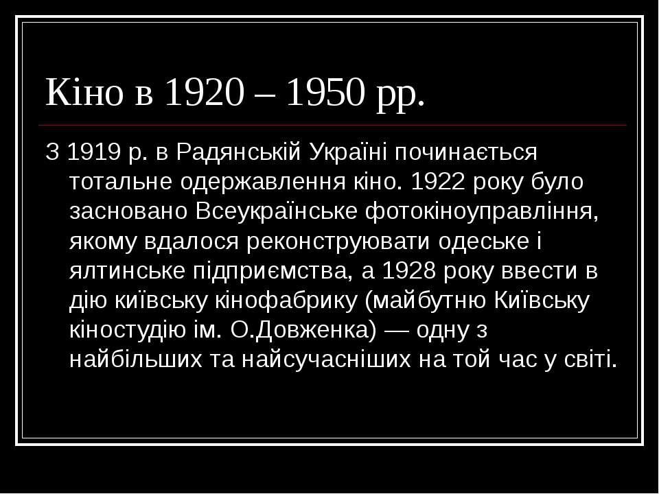 Кіно в 1920 – 1950 рр. З 1919 р. в Радянській Україні починається тотальне од...