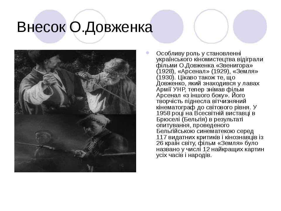 Внесок О.Довженка Особливу роль у становленні українського кіномистецтва віді...