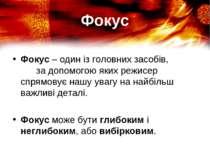 Фокус Фокус – один із головних засобів, за допомогою яких режисер спрямовує н...