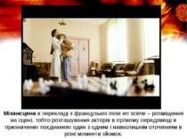 Мізансцена в перекладі з французької mise en scène – розміщення на сцені, тоб...