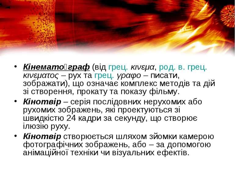 Кінемато граф (від грец. κινεμα, род. в. грец. κινεματος – рух та грец. γραφο...