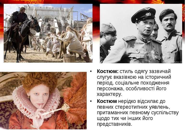 Костюм: стиль одягу зазвичай слугує вказівкою на історичний період, соціальне...
