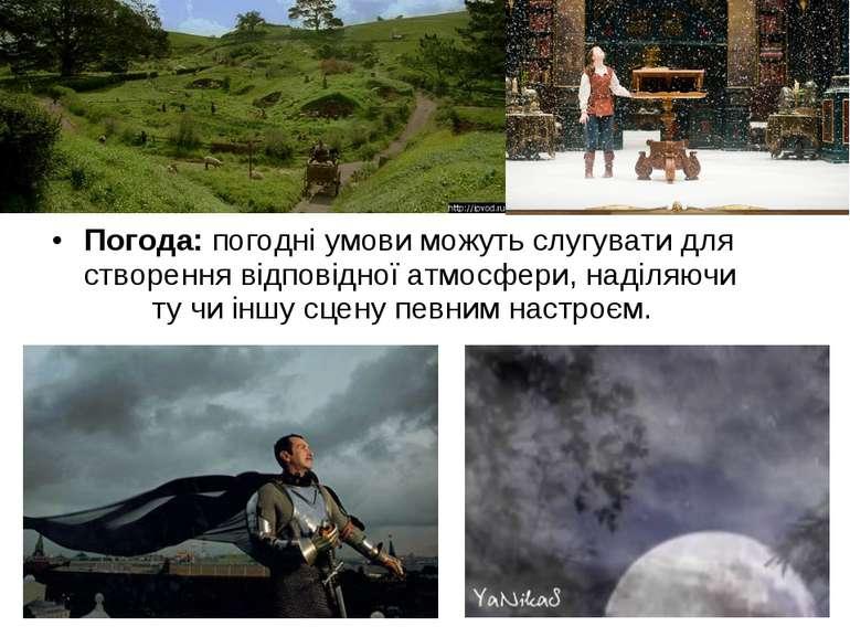 Погода: погодні умови можуть слугувати для створення відповідної атмосфери, н...