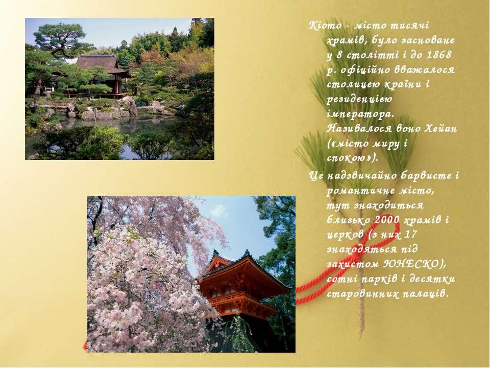 Кіото - місто тисячі храмів, було засноване у 8 столітті і до 1868 р. офіційн...