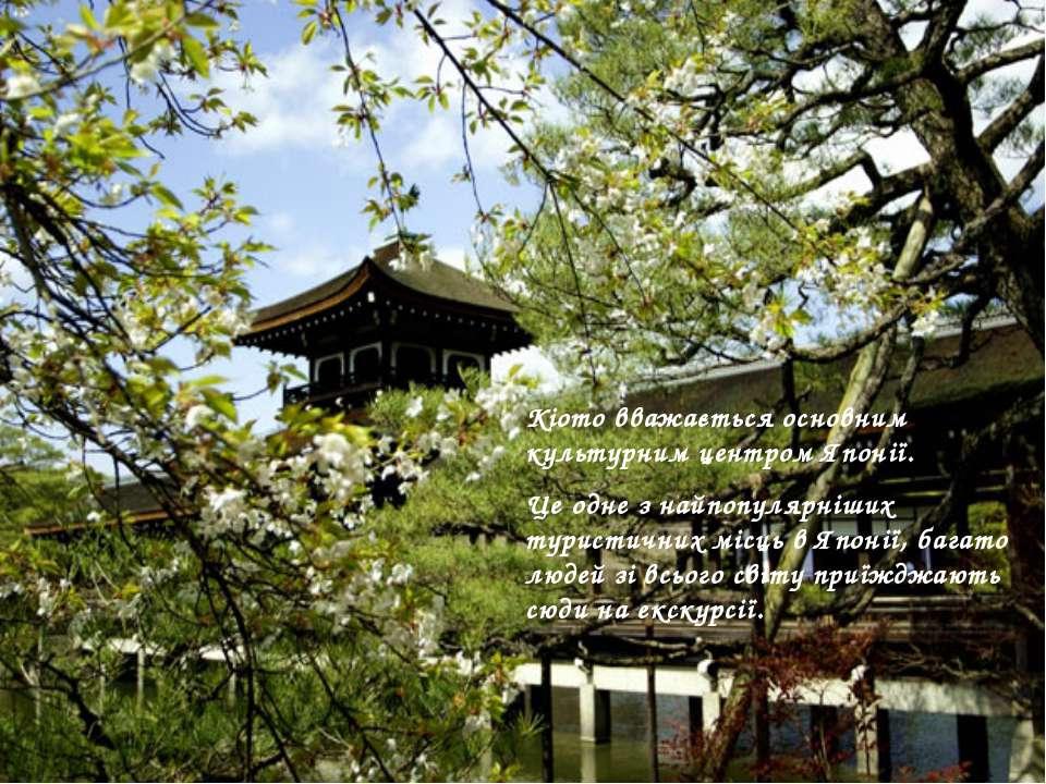 Кіото вважається основним культурним центром Японії. Це одне з найпопулярніши...