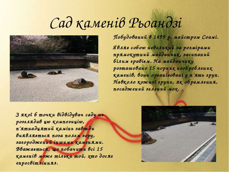 Сад каменів Рьоандзі Побудований в 1499 р. майстром Соамі. Являє собою невели...