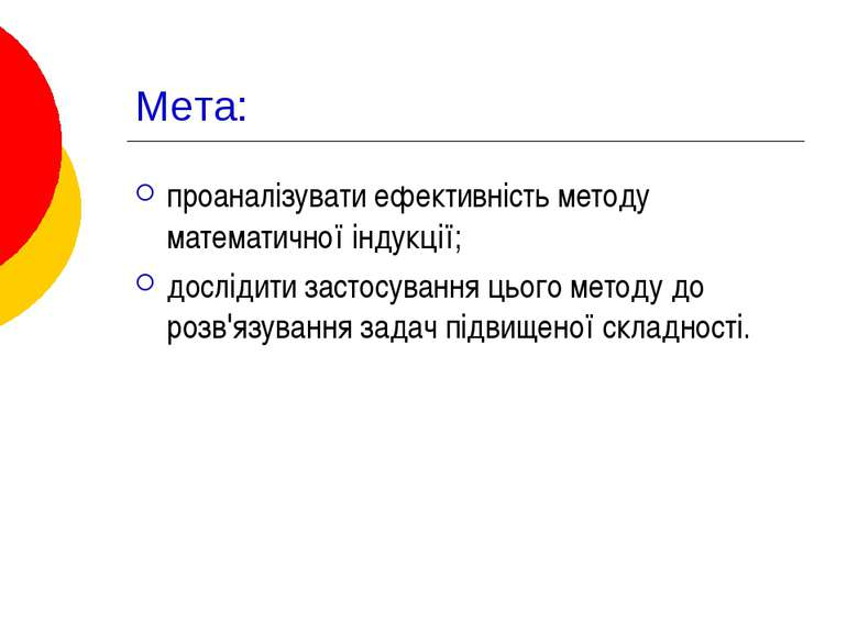 Мета: проаналізувати ефективність методу математичної індукції; дослідити зас...