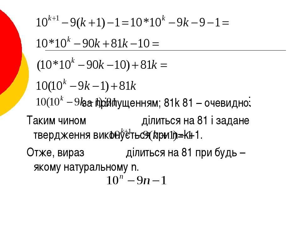 за припущенням; 81k 81 – очевидно. Таким чином ділиться на 81 і задане твердж...