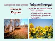 Бадьора Радісна Приємні, позитивні, веселі, оптимістичні, життєрадісні, актив...