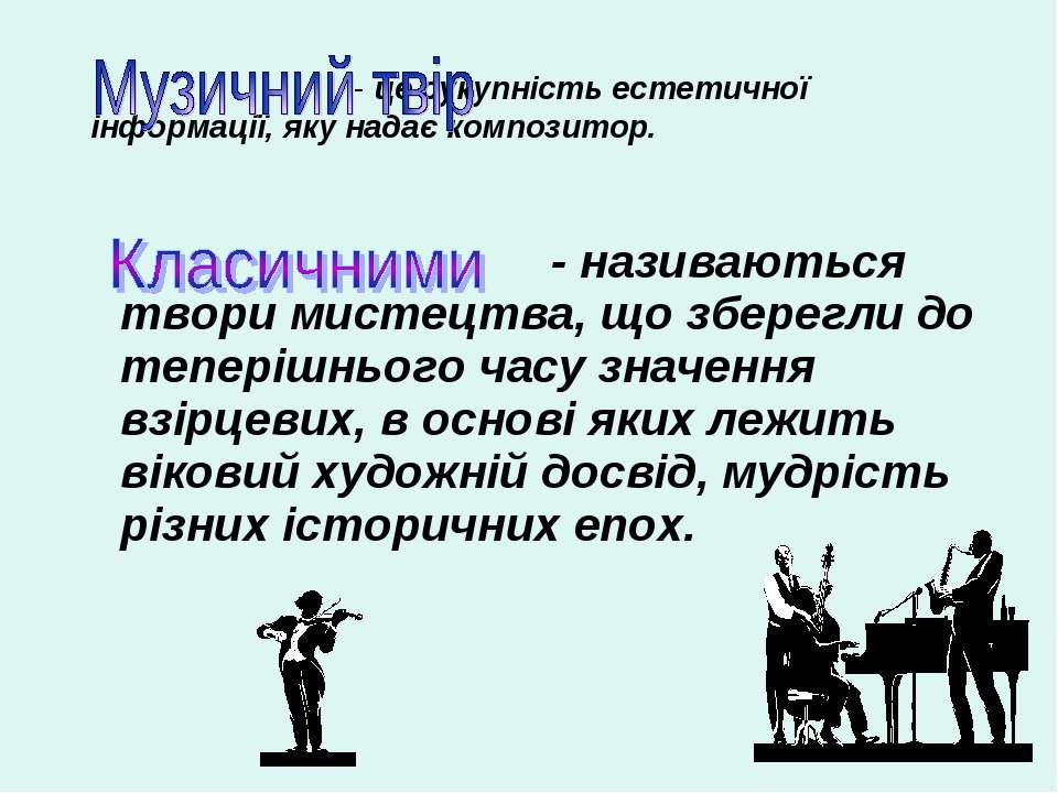 - це сукупність естетичної інформації, яку надає композитор. - називаються тв...