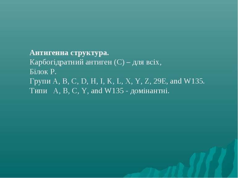Антигенна структура. Карбогідратний антиген (C) – для всіх, Білок Р. Групи A,...