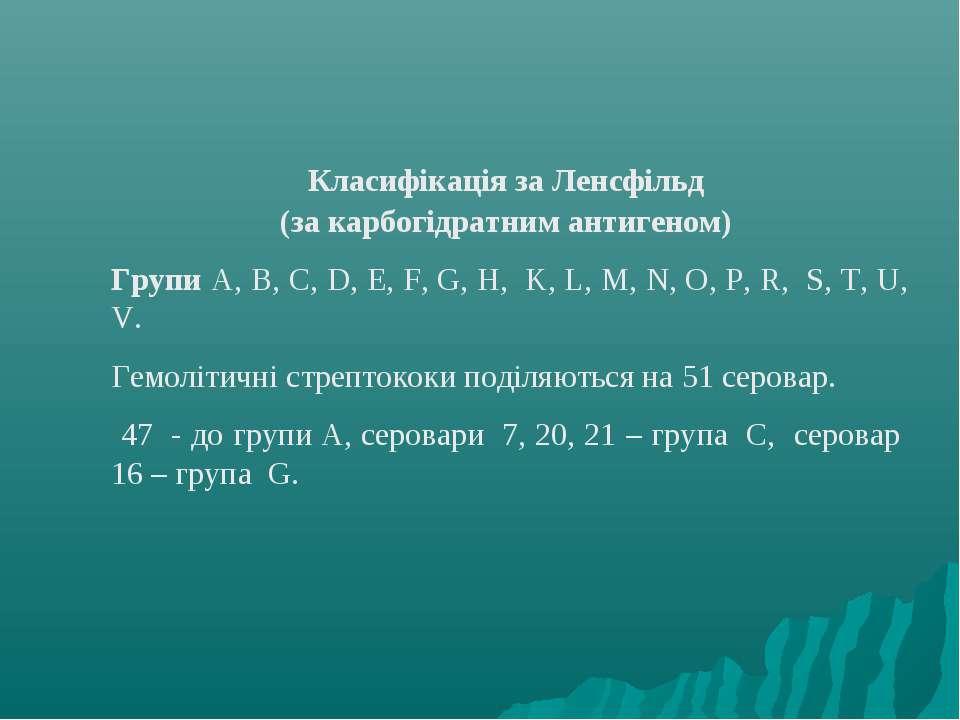 Класифікація за Ленсфільд (за карбогідратним антигеном) Групи A, B, C, D, E, ...