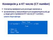 Конверсія в КТ число (CT number) Спочатку вимірюється розподіл величин Ці вел...