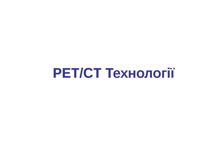 PET/CT Технології Radiation Protection in PET/CT International Atomic Energy ...