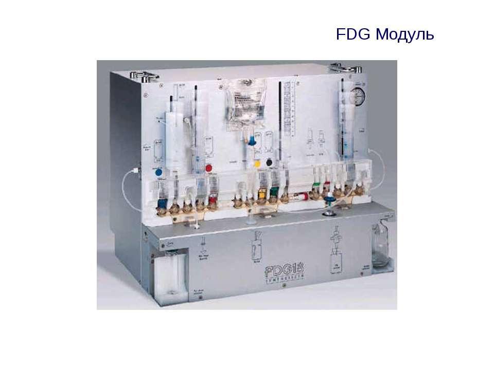 FDG Модуль