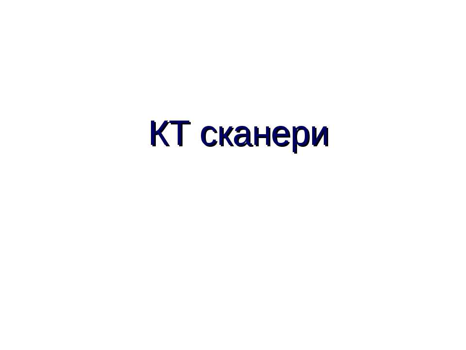 КТ сканери Radiation Protection in PET/CT International Atomic Energy Agency