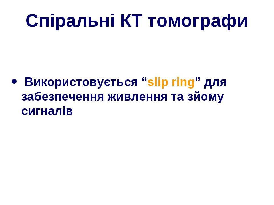 """Спіральні КТ томографи Використовується """"slip ring"""" для забезпечення живлення..."""