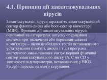 4.1. Принцип дії завантажувальних вірусів Завантажувальні віруси заражають за...