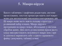 5. Макро-віруси Багато табличних і графічних редакторів, системи проектування...
