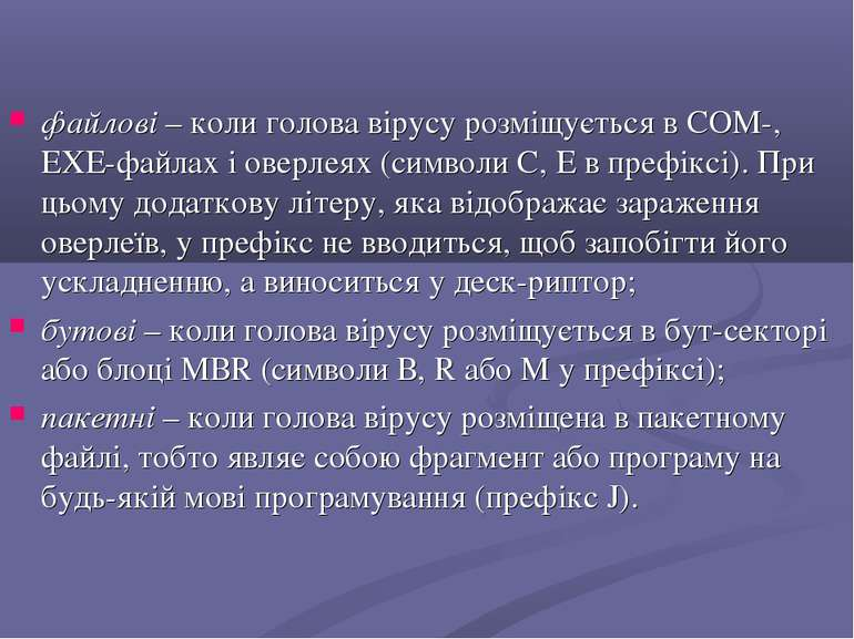 файлові – коли голова вірусу розміщується в СОМ-, ЕХЕ-файлах і оверлеях (симв...