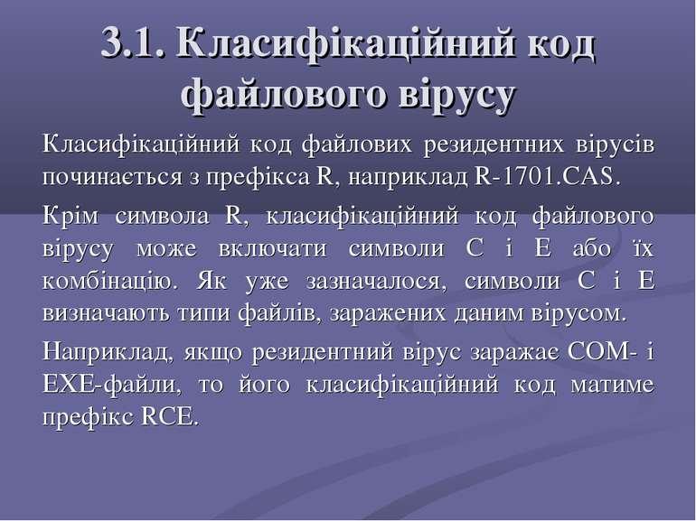 3.1. Класифікаційний код файлового вірусу Класифікаційний код файлових резиде...
