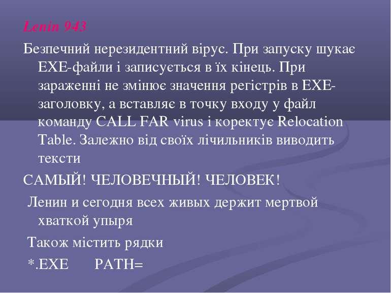 Lenin 943 Безпечний нерезидентний вірус. При запуску шукає EXE-файли і запису...