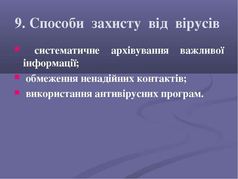 9. Способи захисту від вірусів систематичне архівування важливої інформації; ...