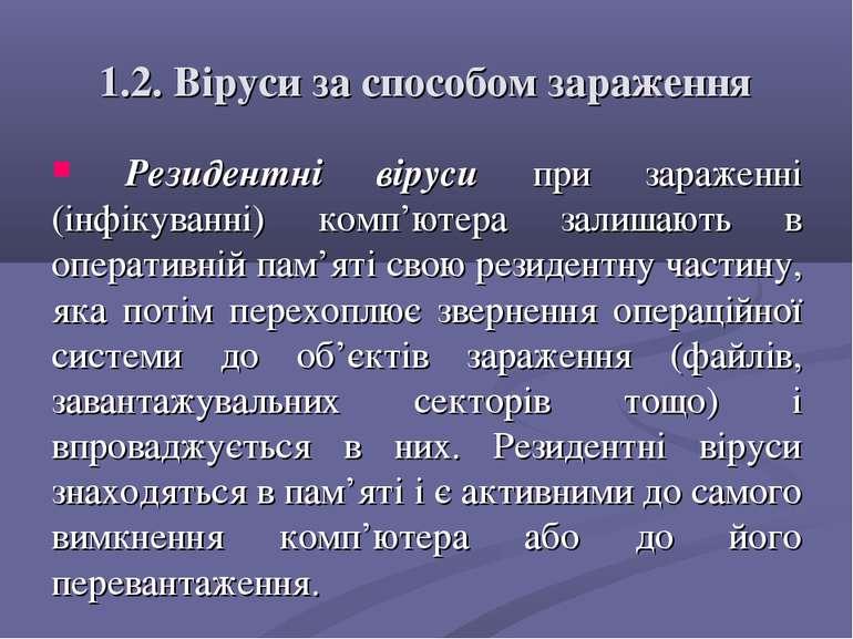 1.2. Віруси за способом зараження Резидентні віруси при зараженні (інфікуванн...