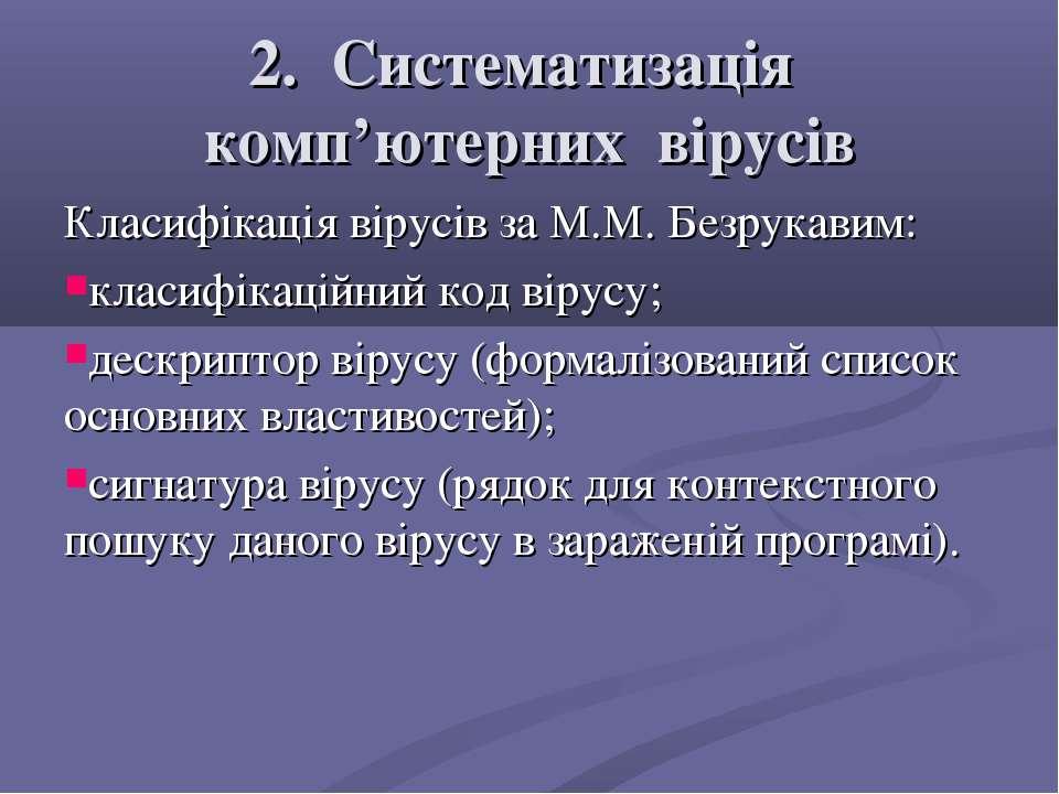 2. Систематизація комп'ютерних вірусів Класифікація вірусів за М.М. Безрукави...