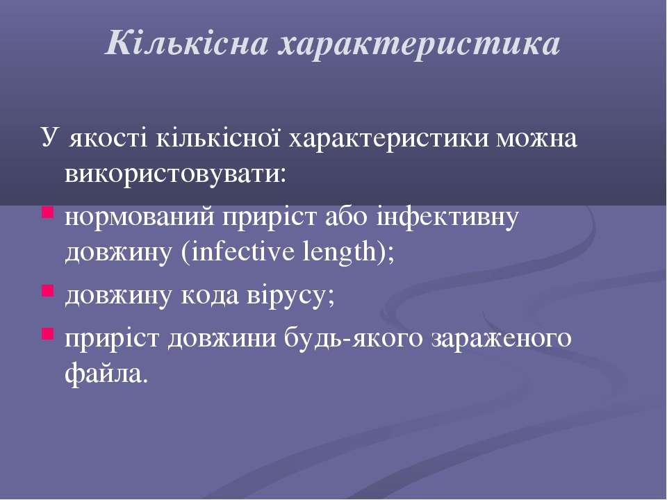 Кількісна характеристика У якості кількісної характеристики можна використову...