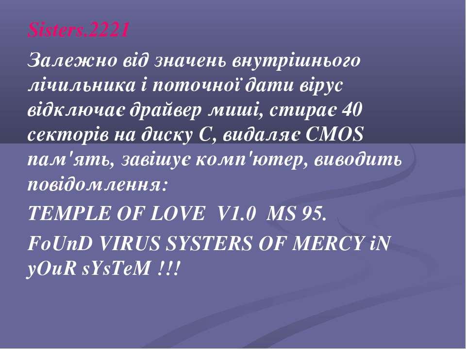 Sisters.2221 Залежно від значень внутрішнього лічильника і поточної дати віру...