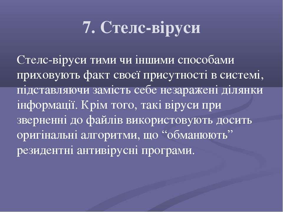 7. Стелс-віруси Стелс-віруси тими чи іншими способами приховують факт своєї п...